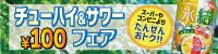 夏季限定チューハイ・サワー100円フェア